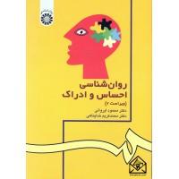 کتاب روان شناسی احساس و ادراک