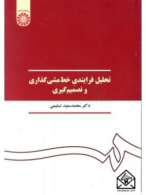 خرید کتاب تحلیل فرایندی خط مشی گذاری و تصمیم گیری ، محمد سعید تسلیمی   ، سمت