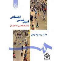 کتاب آسیب شناسی اجتماعی با نگاهی به ادیان