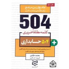 کتاب 504 واژه ضروری حسابداری