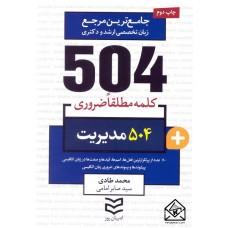 کتاب 504 واژه ضروری مدیریت