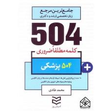 کتاب 504 واژه ضروری پزشکی
