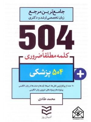 خرید کتاب 504 واژه ضروری پزشکی ، محمد طادی   ، ادیبان روز
