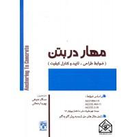 کتاب مهار در بتن (ضوابط طراحی, تایید و کنترل کیفیت)