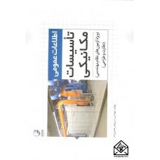 کتاب اطلاعات عمومی تاسیسات مکانیکی