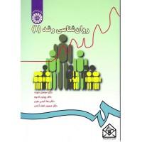 کتاب روان شناسی رشد 1
