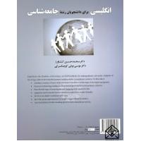 کتاب انگلیسی برای دانشجویان رشته جامعه شناسی