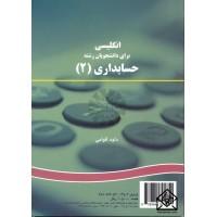 کتاب انگلیسی برای دانشجویان رشته حسابداری 2
