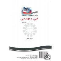 کتاب انگلیسی برای دانشجویان رشته های فنی و مهندسی