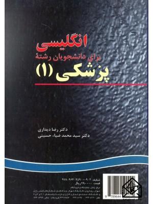 خرید کتاب انگلیسی برای دانشجویان رشته پزشکی 1 ، رضا دیداری   ، سمت