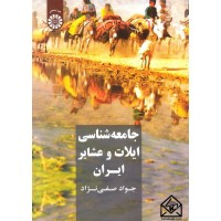 کتاب جامعه شناسی ایلات و عشایر ایران