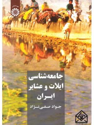 خرید کتاب جامعه شناسی ایلات و عشایر ایران ، جواد صفی نژاد   ، سمت