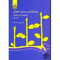 کتاب روانشناسی مرضی تحولی (از کودکی تا بزرگسالی) جلد دوم