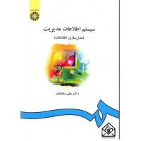 کتاب سیستم اطلاعات مدیریت