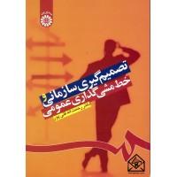 کتاب تصمیم گیری سازمانی و خط مشی گذاری عمومی