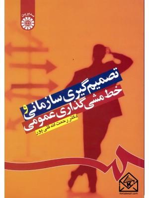 خرید کتاب تصمیم گیری سازمانی و خط مشی گذاری عمومی ، رحمت الله قلی پور   ، سمت
