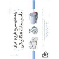 کتاب راهنمای سریع طراح و اجرای تاسیسات مکانیکی