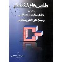 کتاب ماشین های الکتریکی بخش اول (تحلیل مدارهای مغناطیسی و مبدل های الکترومکانیکی)