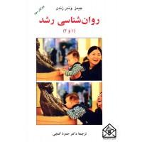 کتاب روان شناسی رشد 1 و 2