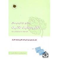 کتاب خودآموز حل تشریحی مسائل الکترودینامیک کلاسیک