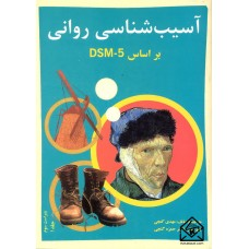 کتاب آسیب شناسی روانی براساس DSM-5 جلد اول