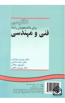 کتاب انگلیسی برای دانشجویان رشته فنی و مهندسی