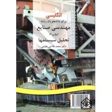 کتاب انگلیسی برای دانشجویان رشته مهندسی صنایع کتاب 3 تحلیل سیستمها