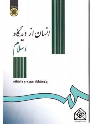 خرید کتاب انسان از دیدگاه اسلام ، احمد واعظی   ، سمت