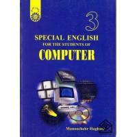 کتاب Special English For The COMPUTER (انگلیسی برای دانشجویان رشته کامپیوتر)