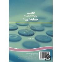 کتاب انگلیسی برای دانشجویان رشته حسابداری 1