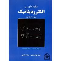 کتاب مقدمه ای بر الکترودینامیک