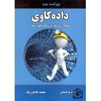 کتاب داده کاوی مفاهیم, مدل ها, روش ها و الگوریتم ها