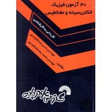 کتاب 30 آزمون فیزیک الکتریسیته و مغناطیس