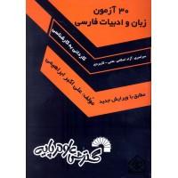 کتاب 30 آزمون زبان و ادبیات فارسی