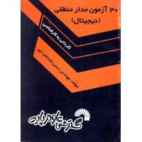 کتاب 30 آزمون مدار منطقی (دیجیتال)