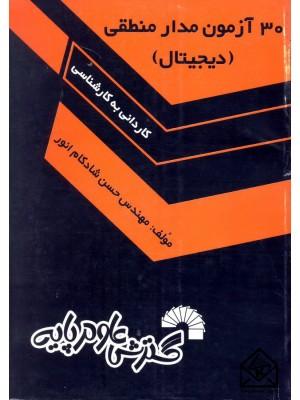 خرید کتاب 30 آزمون مدار منطقی (دیجیتال) ، حسن شادکام انور   ، گسترش علوم پایه