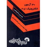کتاب 30 آزمون الکترونیک 1 و 2