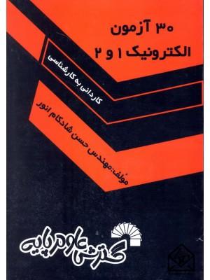 خرید کتاب 30 آزمون الکترونیک 1 و 2 ، حسن شادکام انور   ، گسترش علوم پایه