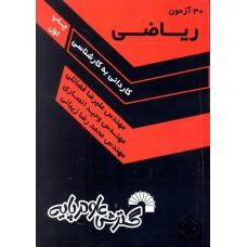 کتاب 30 آزمون ریاضی