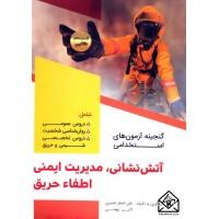 کتاب گنجینه آزمون های استخدامی آتش نشانی, مدیریت ایمنی اطفاءحریق