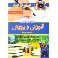 کتاب صفر تا صد آزمون استخدامی آموزش و پرورش و رشته های مرتبط