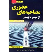 کتاب از سیر تا پیاز مصاحبه های حضوری (گزینش و اطلاعات عمومی)