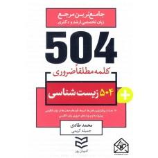 کتاب 504 واژه ضروری زیست شناسی