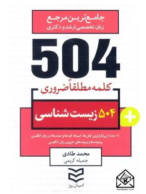 خرید کتاب 504 واژه ضروری زیست شناسی ، محمد طادی   ، ادیبان روز