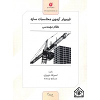 کتاب فرمولر آزمون محاسبات سازه نظام مهندسی
