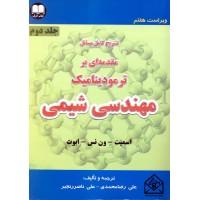 کتاب تشریح کامل مسائل مقدمه ای بر ترمودینامیک مهندسی شیمی جلد دوم