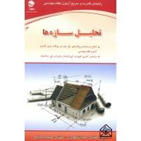 کتاب راهنمای فشرده و سریع آزمون نظام مهندسی تحلیل سازه ها