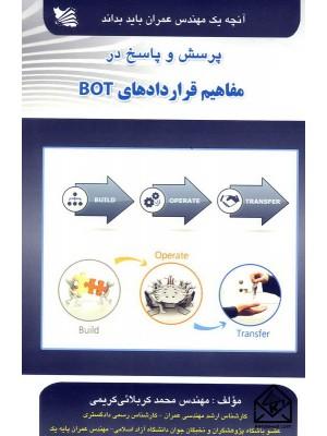 خرید کتاب آنچه یک مهندس عمران باید بداند پرسش و پاسخ در مفاهیم قراردادهای BOT ، محمد کربلائی کریمی   ، گوتنبرگ