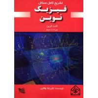 کتاب تشریح کامل مسائل فیزیک نوین
