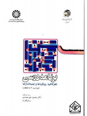 خرید کتاب برنامه درسی نظرگاهها, رویکردها و چشم اندازها ، محمود مهر محمدی   ، سمت